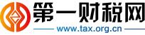 """中华第一财税网(又名""""智董网"""")"""
