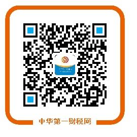 中华第一财税网微信